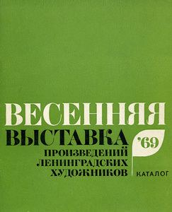 1969 in fine arts of the Soviet Union