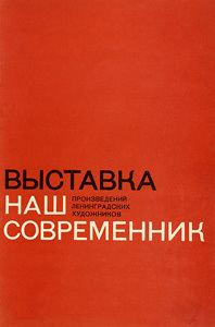 1971 in fine arts of the Soviet Union