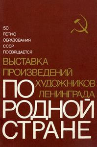 1972 in fine arts of the Soviet Union