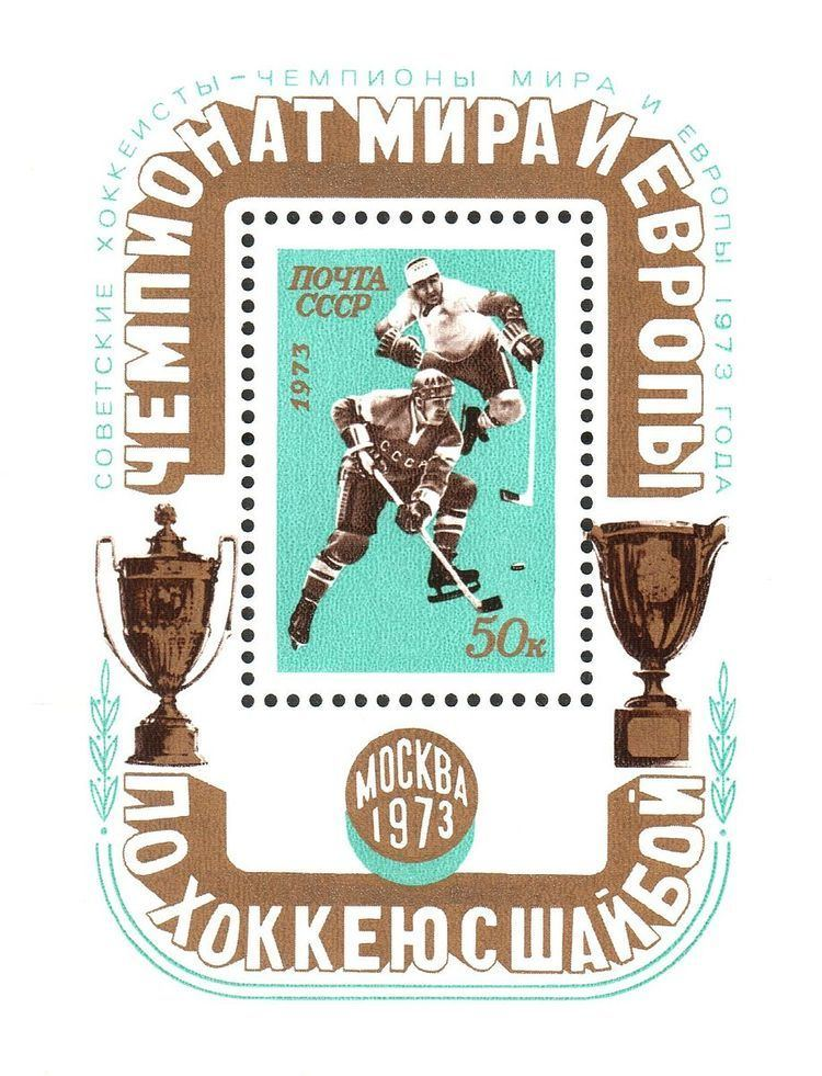 1973 World Ice Hockey Championships