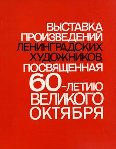 1977 in fine arts of the Soviet Union