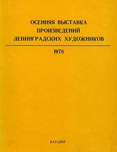 1978 in fine arts of the Soviet Union