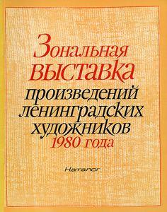 1980 in fine arts of the Soviet Union
