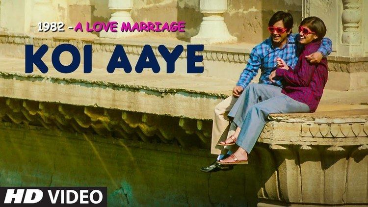1982 - A Love Marriage KOI AAYE Video Song 1982 A LOVE MARRIAGE JAVED ALIKIRTI