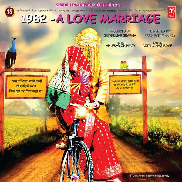 1982 - A Love Marriage 1982 A Love Marriage 2016 Mp3 Songs Bollywood Music