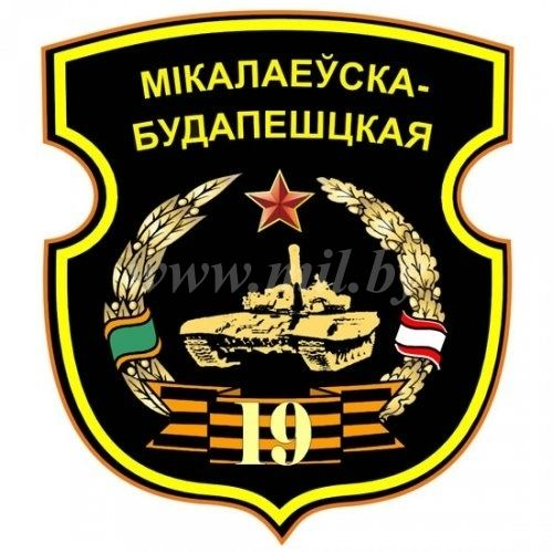 19th Guards Mechanized Brigade (Belarus)