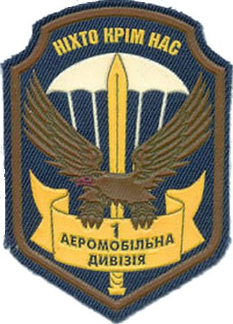 1st Airmobile Division (Ukraine)