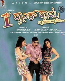 1st Rank Raju First Rank Raju Kannada Movie Wiki Story Review Release Date