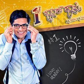 1st Rank Raju First Rank Raju Movie Tickets Online Booking Movie Release Date