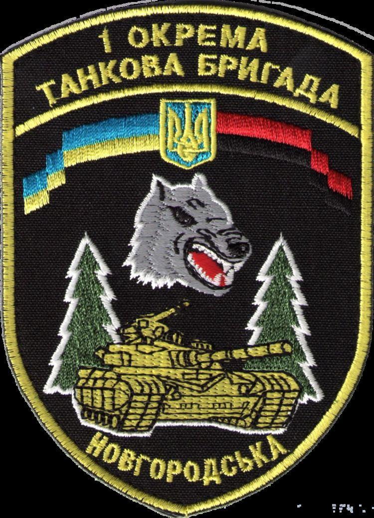 1st Tank Brigade (Ukraine)