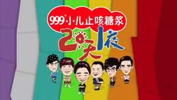 2 Days & 1 Night (Chinese TV series) httpsuploadwikimediaorgwikipediaenthumb7