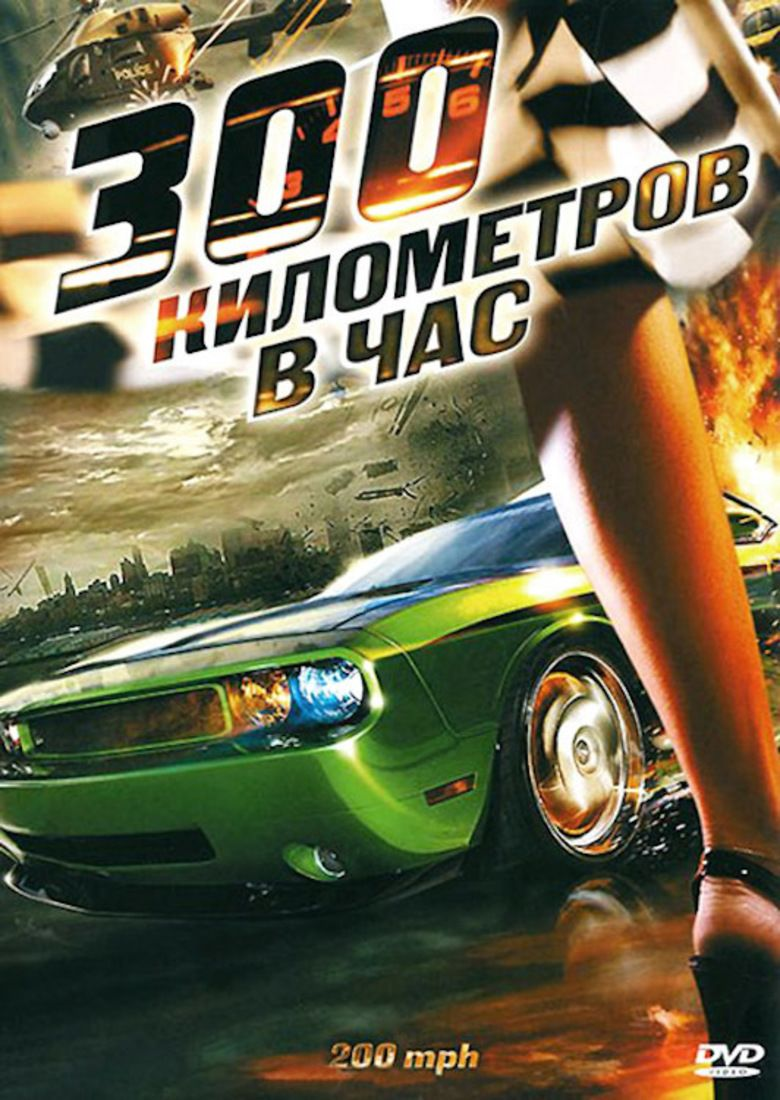 200 mph movie poster