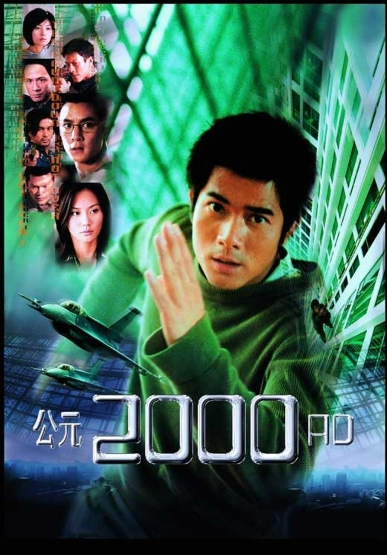 2000 AD (film) movie poster