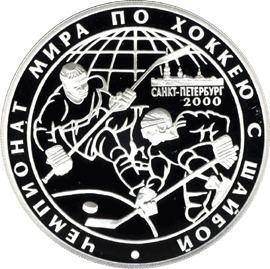 2000 Men's World Ice Hockey Championships
