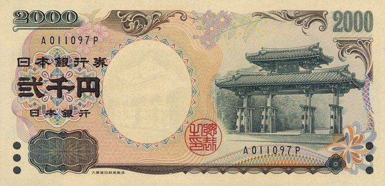 2000 yen note