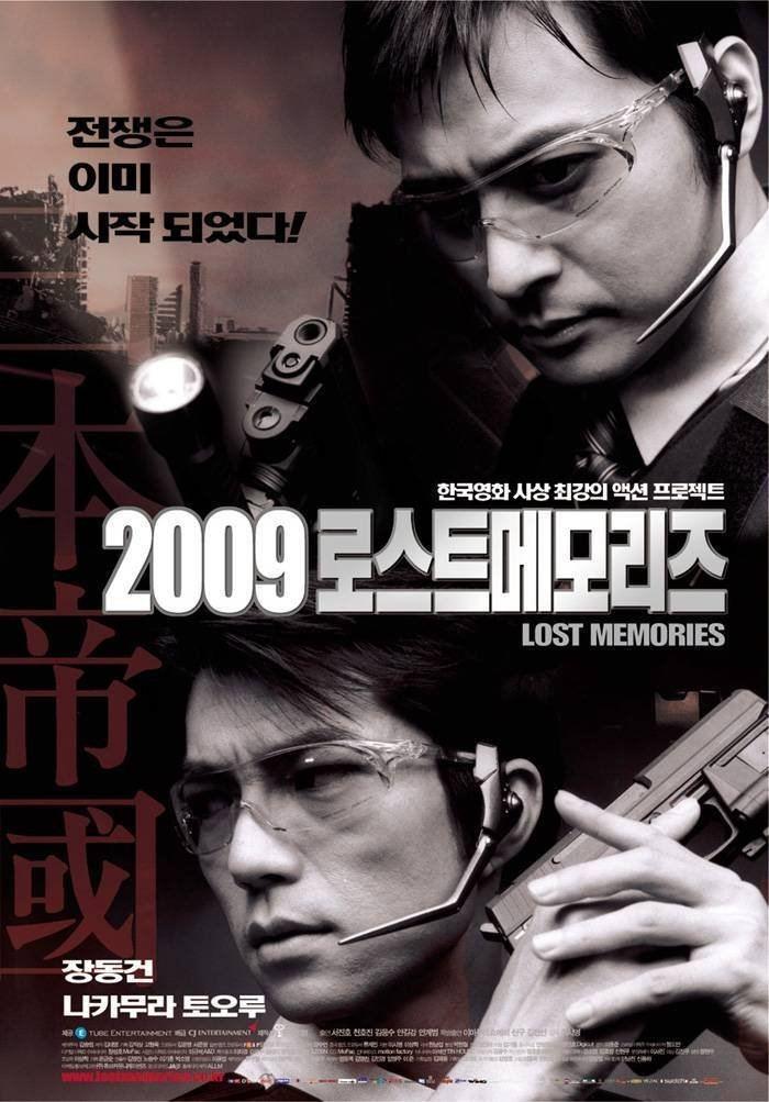 2009: Lost Memories 2009 Lost Memories 2009 Movie Picture Gallery