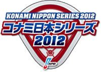 2012 Japan Series httpsuploadwikimediaorgwikipediaenthumb2