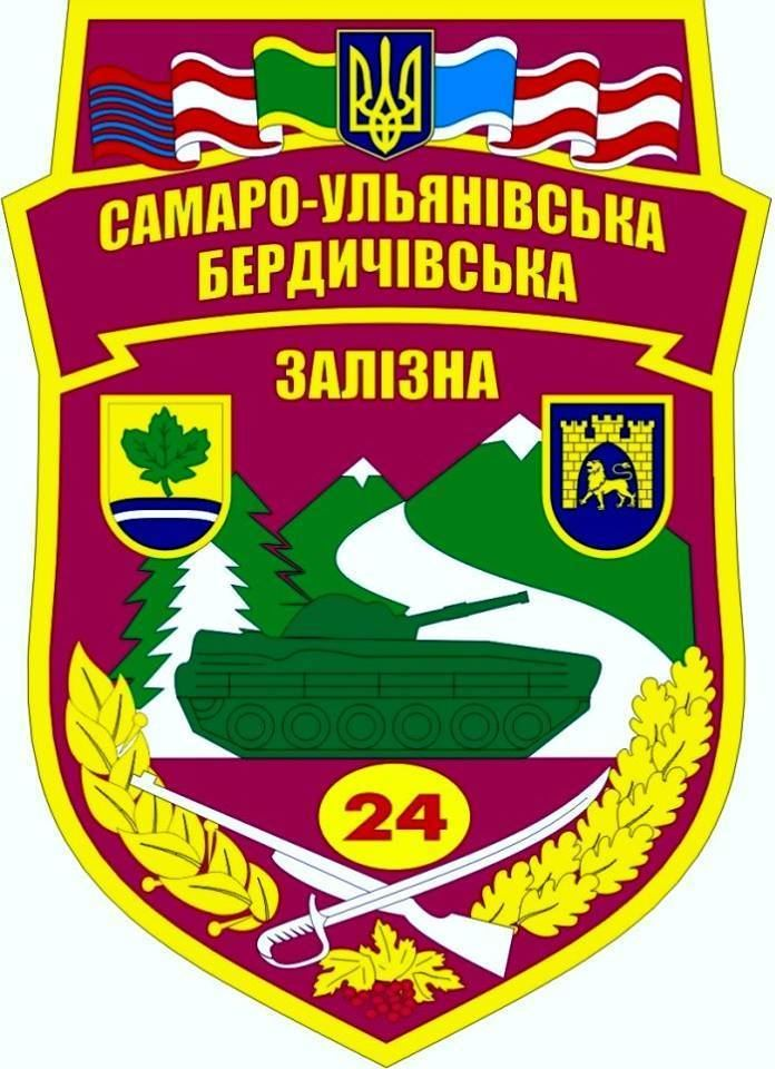 24th Mechanized Brigade (Ukraine)