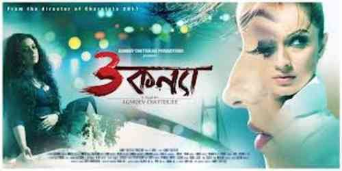 3 Kanya 3 Kanya Bengali Movie Story Review and Controversy issue
