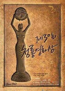 30th Blue Dragon Film Awards httpsuploadwikimediaorgwikipediaenthumb7