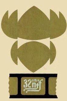 32nd National Film Awards httpsuploadwikimediaorgwikipediaenthumbc