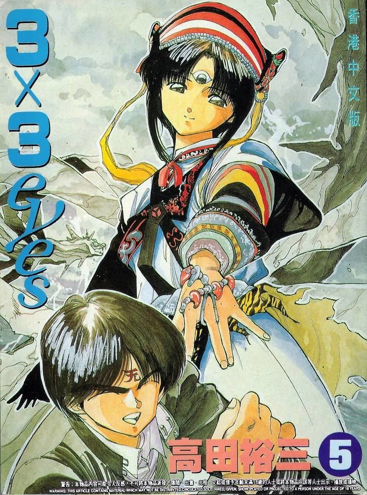 3×3 Eyes 3x3 Eyes Zerochan Anime Image Board