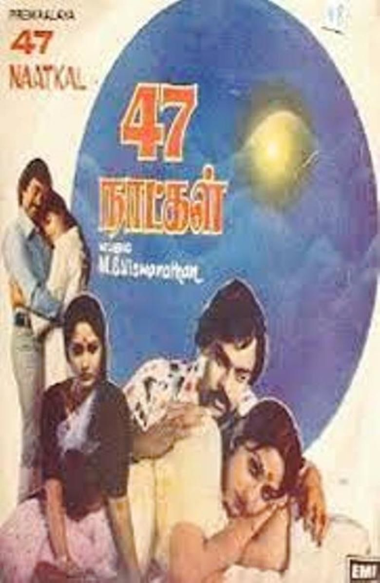 47 Rojulu movie poster