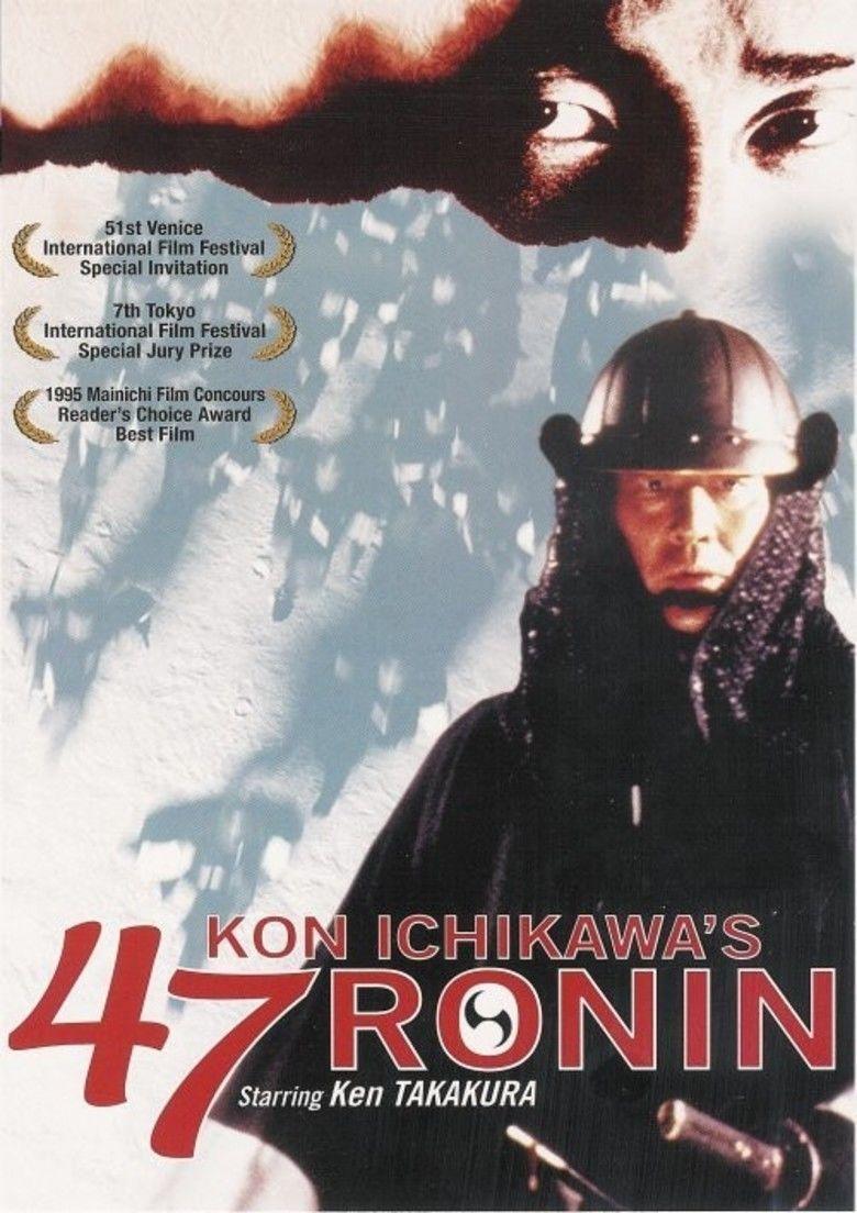47 Ronin (1994 film) movie poster