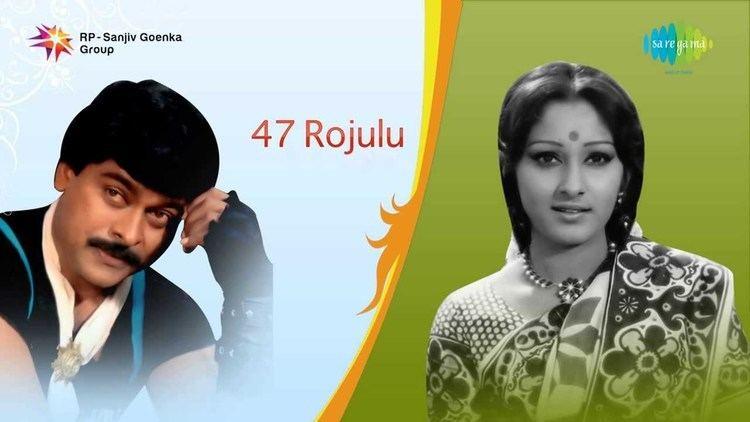 47 Rojulu Chiranjeevi Birthday special 47 Rojulu Oh Pydi Ledamma Telugu