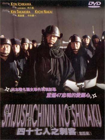 47 Ronin (1994 film) 47 Ronin 1994Japan AsianWiki
