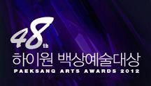 48th Paeksang Arts Awards httpsuploadwikimediaorgwikipediaen44648t