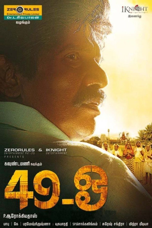 49 O (film) movie poster