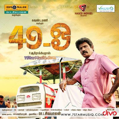 49-O (film) 49O 2015 Tamil Movie High Quality mp3 Songs Listen and Download