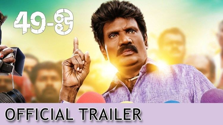 49-O (film) 49 O Official Trailer Goundamani K P Arokiyadoss YouTube