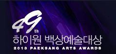 49th Paeksang Arts Awards httpsuploadwikimediaorgwikipediaenff949t