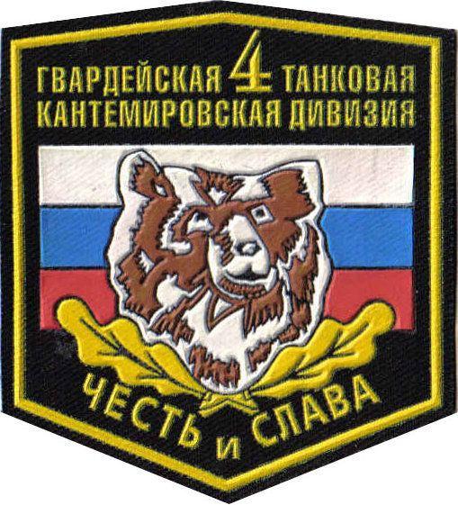4th Guards Kantemirovskaya Tank Division