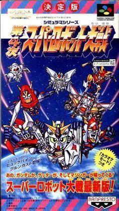 4th Super Robot Wars 4th Super Robot Wars Wikipedia