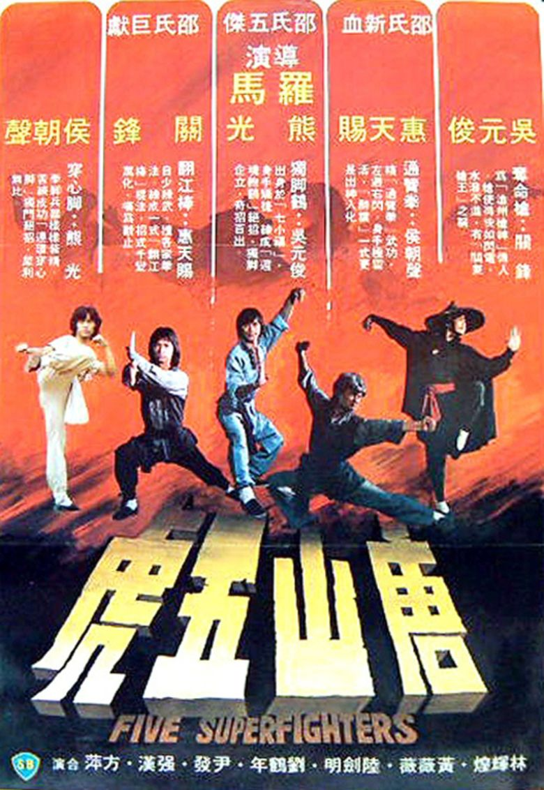 5 Superfighters movie poster