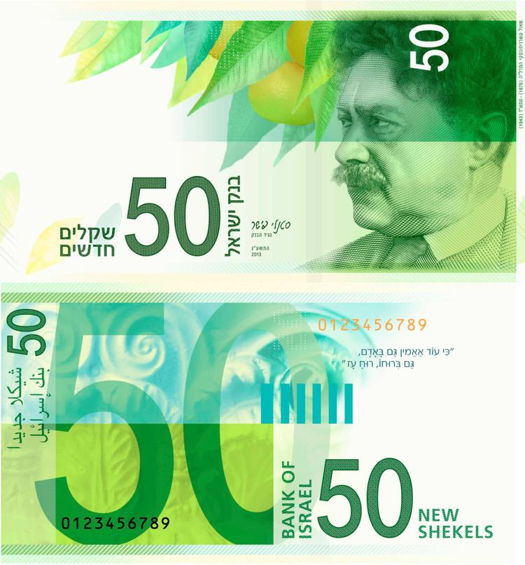 50 new shekel banknote
