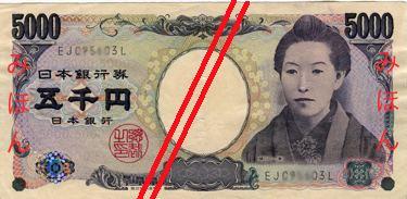 5000 yen note