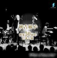 50th Anniversary Concert in Japan httpsuploadwikimediaorgwikipediaen11050t