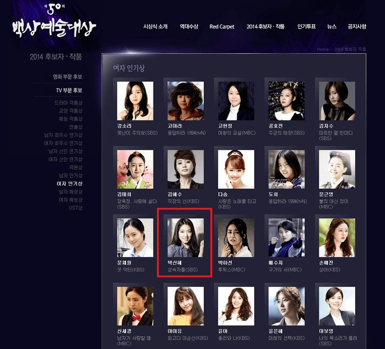 50th Paeksang Arts Awards Blog Vote for Shinhye in 2014 Baeksang Art Awards