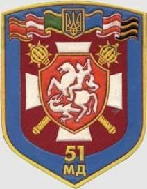 51st Guards Mechanized Brigade (Ukraine)