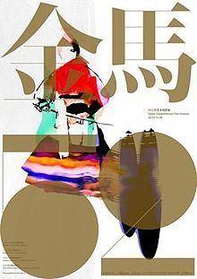 52nd Golden Horse Film Awards httpsuploadwikimediaorgwikipediazhthumb5