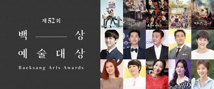 52nd Paeksang Arts Awards 52nd Baeksang Arts Awards 2016 Dramas Nominees List HanCinema