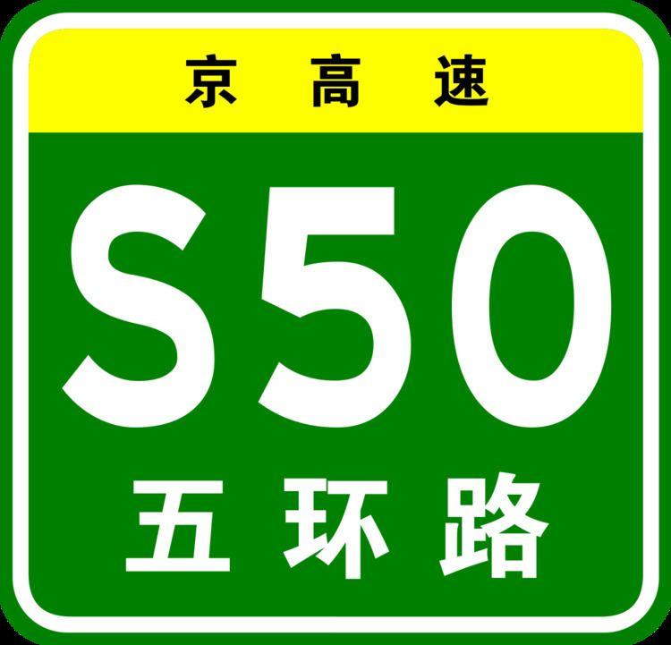 5th Ring Road (Beijing)