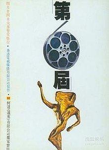 6th Hong Kong Film Awards httpsuploadwikimediaorgwikipediaenthumb7