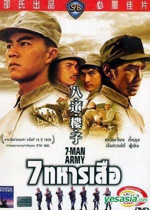 7 Man Army YESASIA 7Man Army DVD Thailand Version DVD Chen Kuan Tai Ti