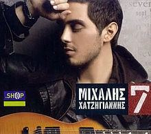 7 (Michalis Hatzigiannis album) httpsuploadwikimediaorgwikipediaenthumbe