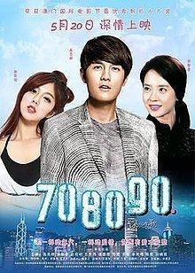 708090 (film) httpsuploadwikimediaorgwikipediaenthumbd